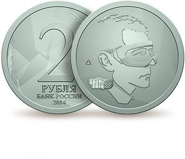 sochi-2014-coins-2-roubles