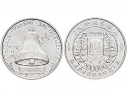 Монета 200000 карбованцев 1996 год 10 лет Чернобыльской катастрофе фото