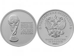 Монета 25 рублей 2018 год Кубок ЧМ по футболу FIFA 2018, UNC фото