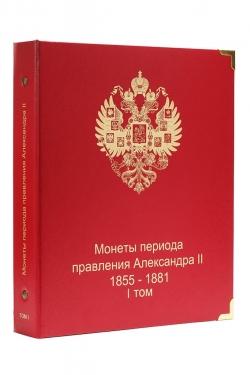 Альбом для монет периода правления императора Александра II (1855-1881 гг.) том I фото