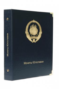 Альбом для монет Югославии фото