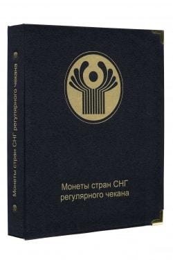 Альбом для регулярных монет СНГ фото