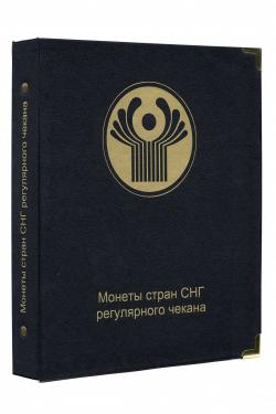Альбом для регулярных монет СНГ и Прибалтики (старая редакция) фото