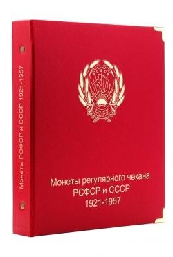 Альбом для монет СССР с 1921 по 1957 по номиналам