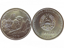 Монета 1 рубль 2015 год Год обезьяны, UNC фото