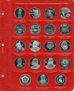Дополнительный лист для Новодельных монет 1988г. фото
