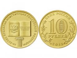 Монета 10 рублей 2013 год 20-летие принятия Конституции РФ, UNC (в капсуле) фото