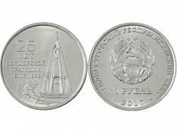 Монета 1 рубль 2017 год 25 лет Бендерской трагедии, UNC фото