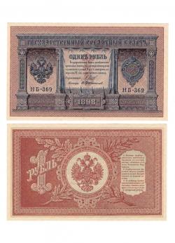Государственный кредитный билет 1 рубль 1898 год НБ-369 Шипов-Протопопов  фото
