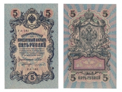 Государственный кредитный билет 5 рублей 1909 год УА-181 Шипов-Чихиржин фото
