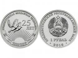Монета 1 рубль 2015 год 25 лет образования ПМР, UNC фото