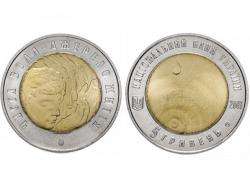 Монета 5 гривен 2007 год Чистая вода – источник жизни фото