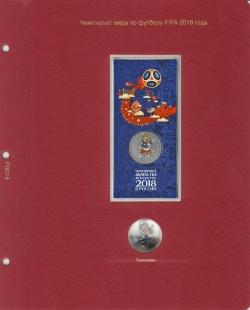 Лист для памятных монет России