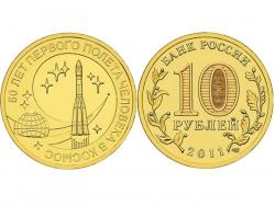 Монета 10 рублей 2011 год 50 лет первого полета человека в космос, UNC (в капсуле) фото