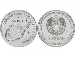 Монета 1 рубль 2016 год 55 лет первому полёту человека в космос, UNC фото