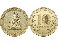 Монета 10 рублей 2013 год 70-летие разгрома немецко-фашистских войск в Сталинградской битве, UNC (в капсуле) фото