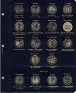 Лист для памятных и юбилейных монет 2 Евро 2013-2014 гг. фото