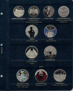 Лист для юбилейных монет Украины 2016-2017 гг. фото