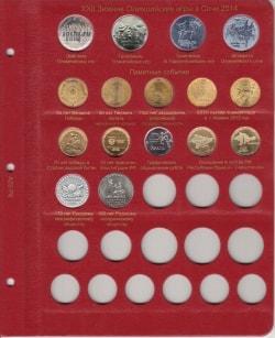 Переходный лист для альбомов юбилейных монет России фото