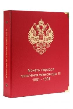 Альбом для монет периода правления императора Александра III (1881-1894 гг.) фото
