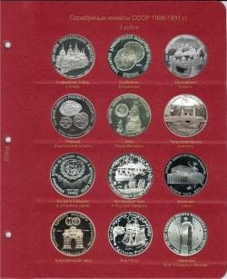Лист для серебряных монет СССР фото