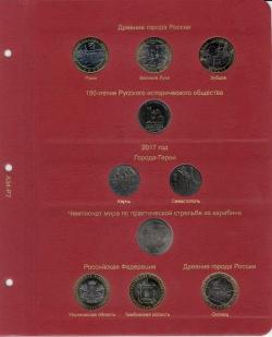 Лист для юбилейных монет России 2016-2017 гг. фото