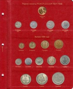 Лист для редких монет РСФСР и СССР 1921-1958 гг. фото
