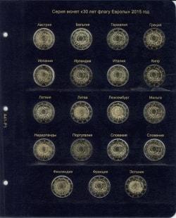 Лист для серии монет 2 Евро