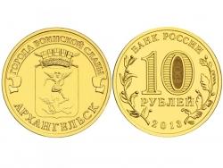 Монета 10 рублей 2013 год Архангельск, UNC (в капсуле) фото