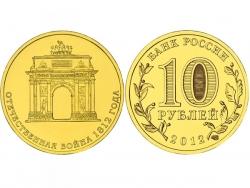 Монета 10 рублей 2012 год 200-летие победы России в Отечественной войне, UNC (в капсуле) фото