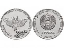 Монета 1 рубль 2018 год Бабочка Адамова голова, UNC фото