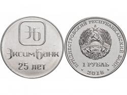 Монета 1 рубль 2018 год 25 лет ЭксимБанку, UNC фото