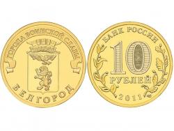 Монета 10 рублей 2011 год Белгород, UNC (в капсуле) фото