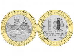 Монета 10 рублей 2012 год Белозерск, Вологодская область, UNC фото