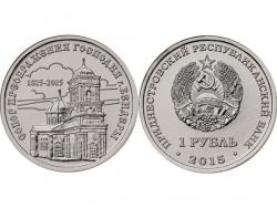 Монета 1 рубль 2015 год Собор Преображения Господня г. Бендеры, UNC фото