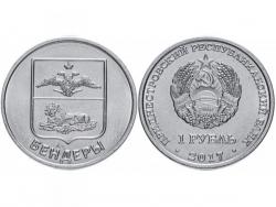 Монета 1 рубль 2017 год Герб города Бендеры, UNC фото