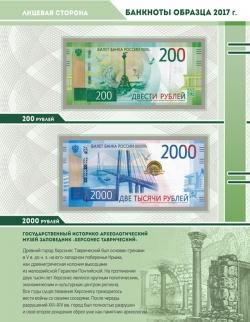 Лист для банкнот 200 и 2000 рублей фото
