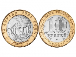Монета 10 рублей 2001 год 40-летие космического полета Ю.А. Гагарина, UNC (в капсуле) фото