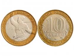 Монета 10 рублей 2000 год 55-я годовщина Победы в Великой Отечественной войне 1941-1945 гг, UNC (в капсуле) фото