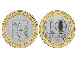 Монета 10 рублей 2009 год Кировская область, UNC фото