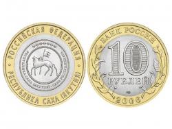 Монета 10 рублей 2006 год Республика Саха (Якутия), UNC фото