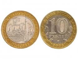 Монета 10 рублей 2003 год г. Дорогобуж, UNC (в капсуле) фото