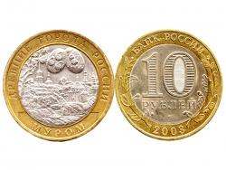 Монета 10 рублей 2003 год г. Муром, UNC (в капсуле) фото