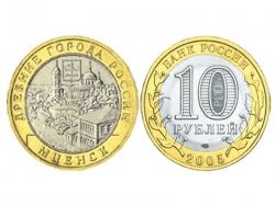 Монета 10 рублей 2005 год г. Мценск, UNC (в капсуле) фото