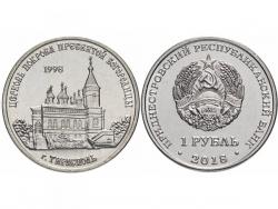 Монета 1 рубль 2018 год Церковь Покрова Пресвятой Богородицы г. Тирасполь, UNC фото