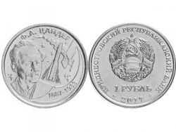 Монета 1 рубль 2017 год 130 лет со дня рождения Цандера Ф.А., UNC фото