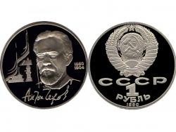 Монета 1 рубль 1990 год 130 лет со дня рождения А.П. Чехова фото