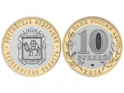 Монета 10 рублей 2014 год Челябинская область, UNC фото