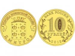 Монета 10 рублей 2012 год Дмитров, UNC (в капсуле) фото