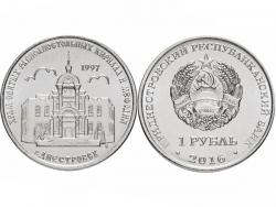 Монета 1 рубль 2016 год Кирилло-Мефодиевская церковь. г. Днестровск, UNC фото